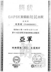 GAPSK_Ho